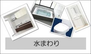 水まわり(キッチン、バス、トイレ、洗面化粧台)